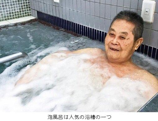 「湯加減はいかがですか」/デイ・サービスセンター湯~亀(品川区)