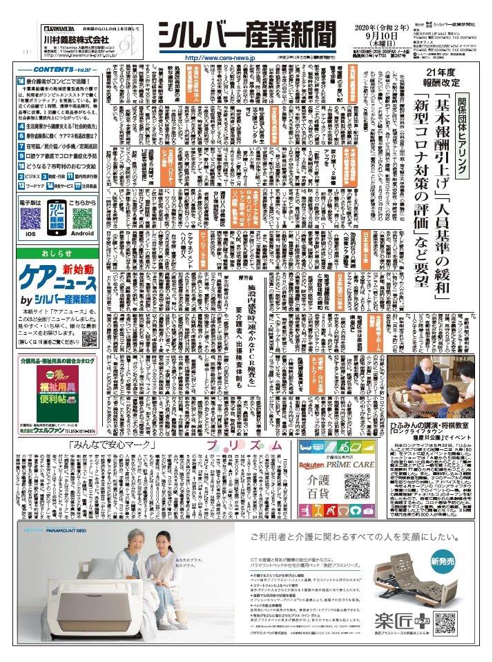 ★最新号★『シルバー産業新聞』9月10日号
