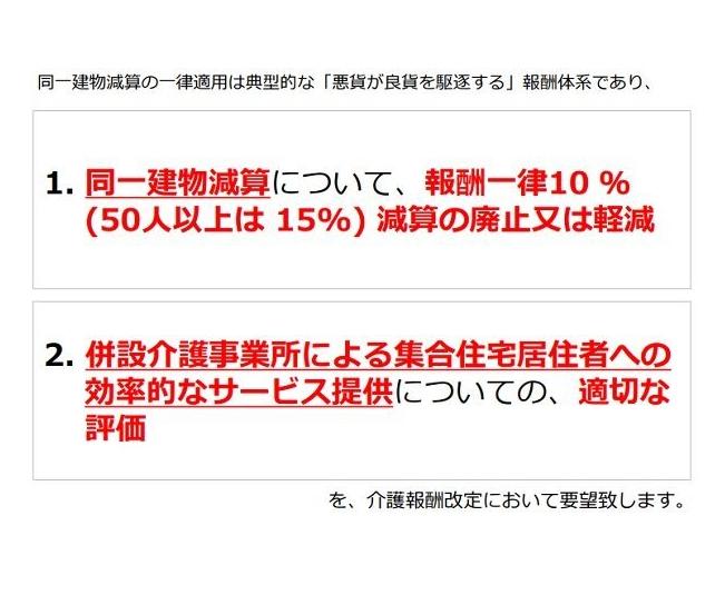 21年度報酬改定 関係団体ヒアリング(3)
