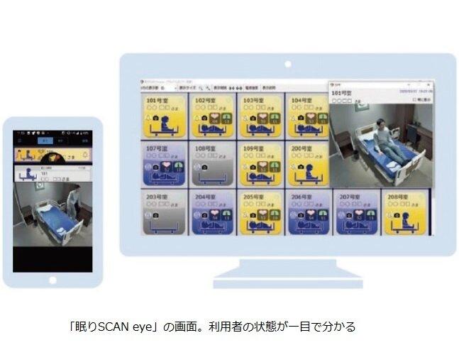 見守りを助けるセンサー技術 進化する福祉用具(2)