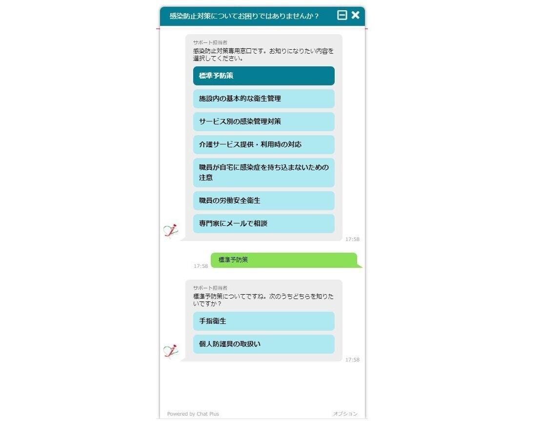 新型コロナ相談のチャットボット 日本介護支援専門員協会