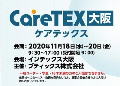 介護用品商談展「ケアテックス大阪」11/18~20