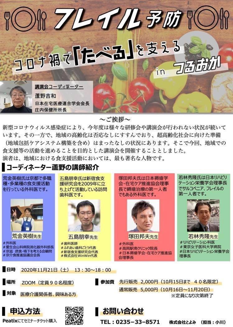 11月21日 コロナ禍で「たべる」を支えるin鶴岡