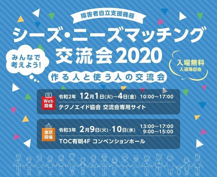 「シーズ・ニーズマッチング交流会」12月にオンラインで開催