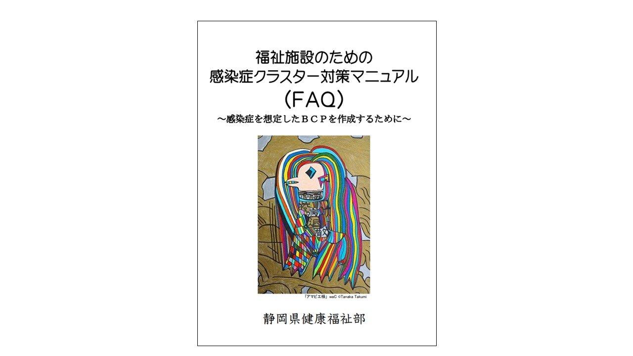 静岡県 新型コロナ対応のBCP作成例公表 全国初