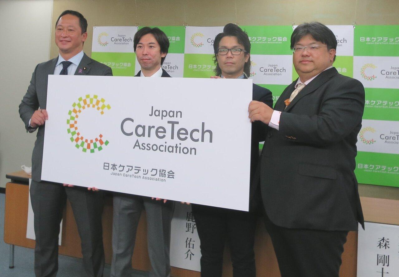 日本ケアテック協会設立 介護現場のテクノロジー活用を推進