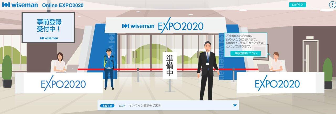 ワイズマン 自社開催によるオンライン展示会 『wiseman EXPO 2020』 12月14日(月)~18日(金)開幕!