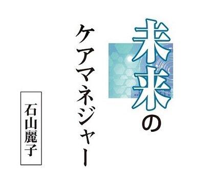 居宅介護支援の介護報酬改定が目指すもの/連載24(石山麗子)