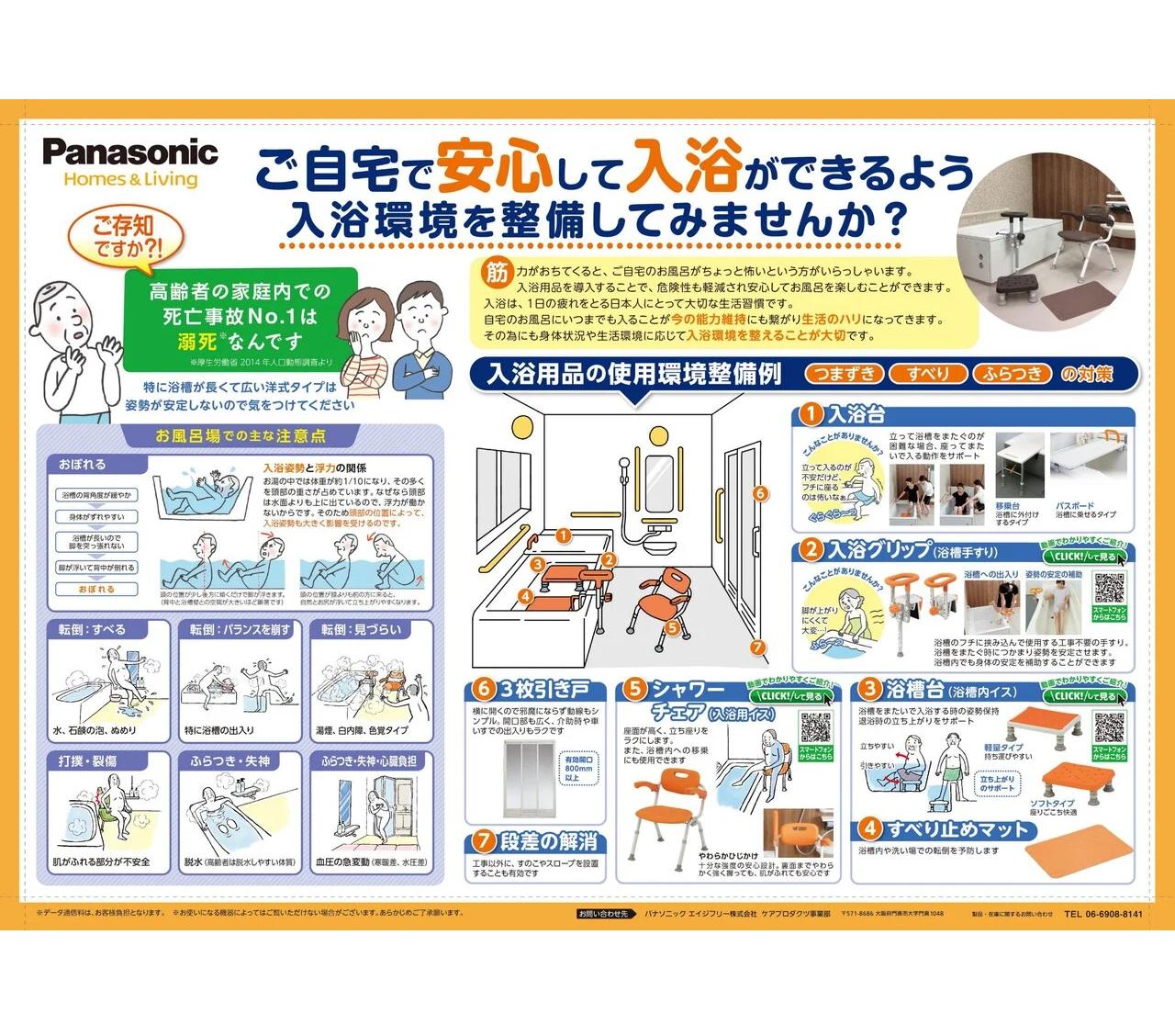 入浴環境整備のポイントまとめ公開/パナソニックエイジフリー