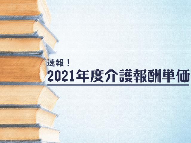 【速報】訪問リハビリテーション 2021年度介護報酬改定単価