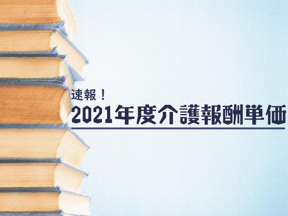 【速報】2021年度介護報酬の改定事項一覧