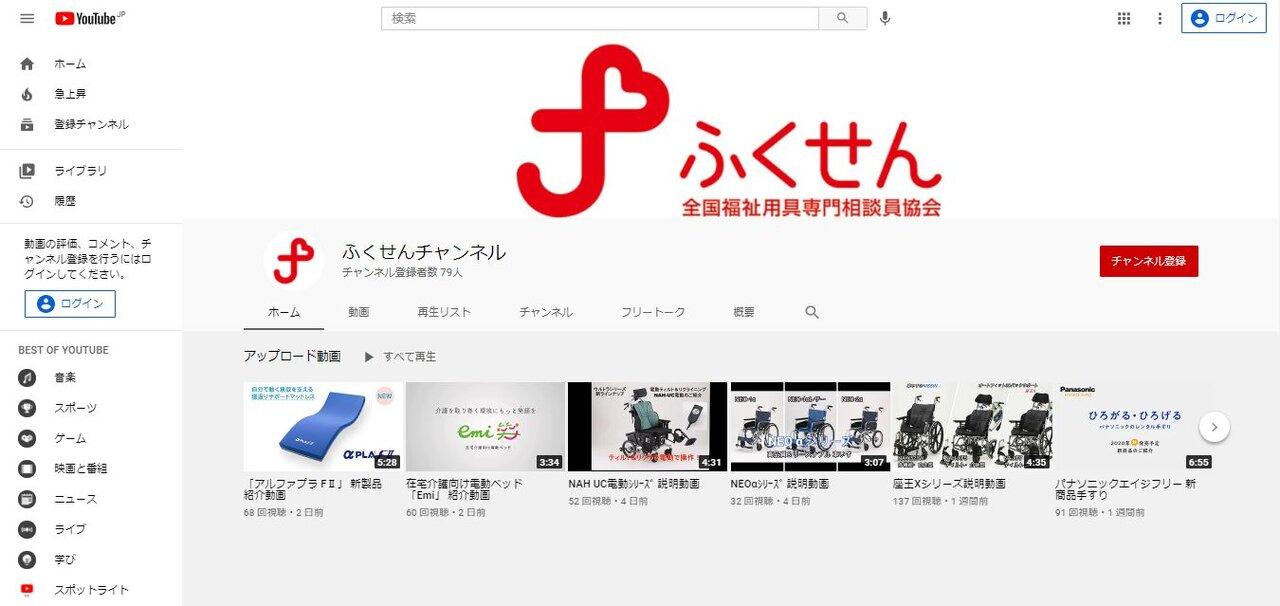 『ふくせんチャンネル』開設