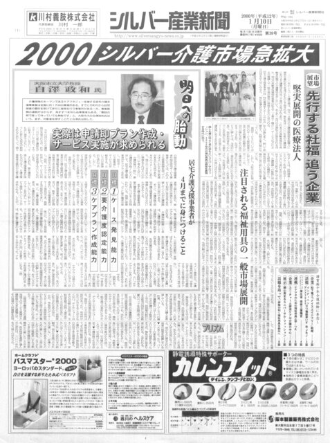 シルバー産業新聞2001年1月10日号