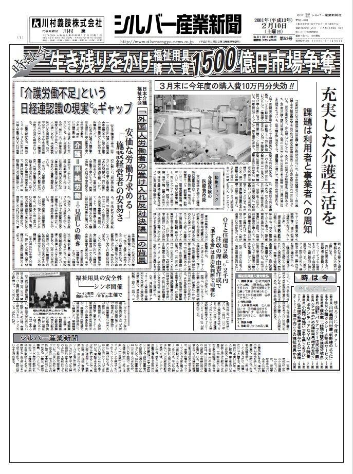 シルバー産業新聞2001年2月10日号