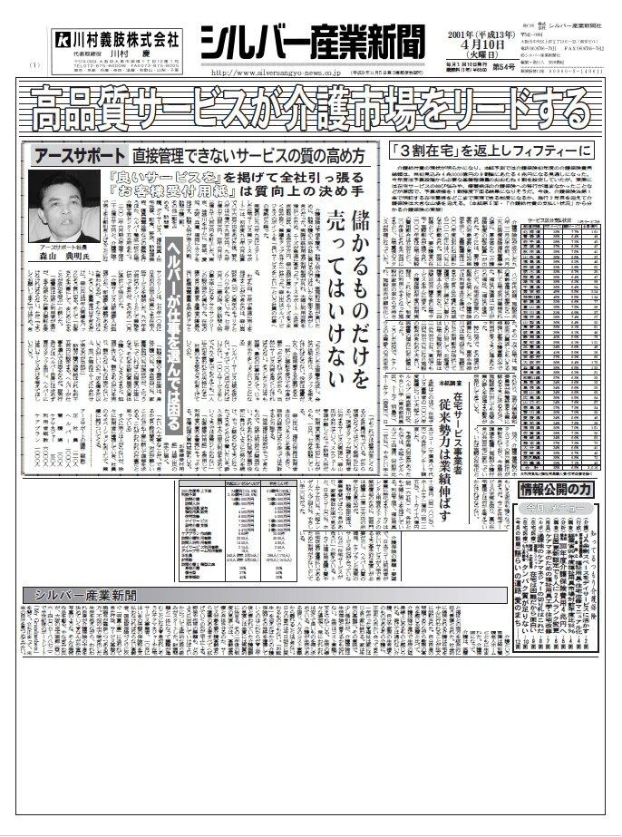 シルバー産業新聞2001年4月10日号