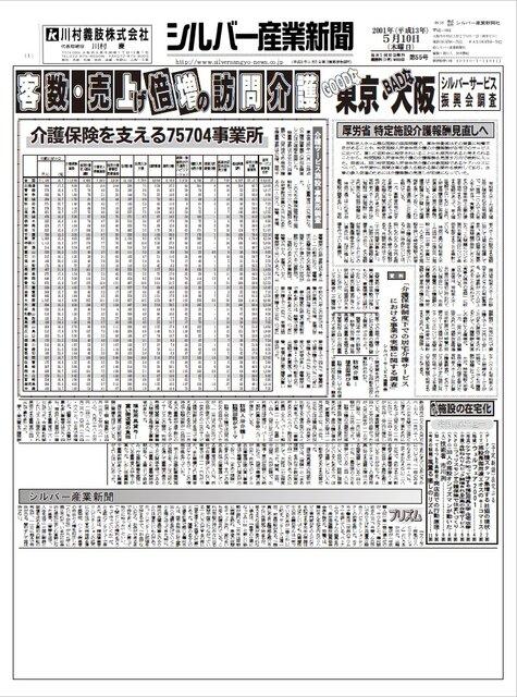 シルバー産業新聞2001年5月10日号