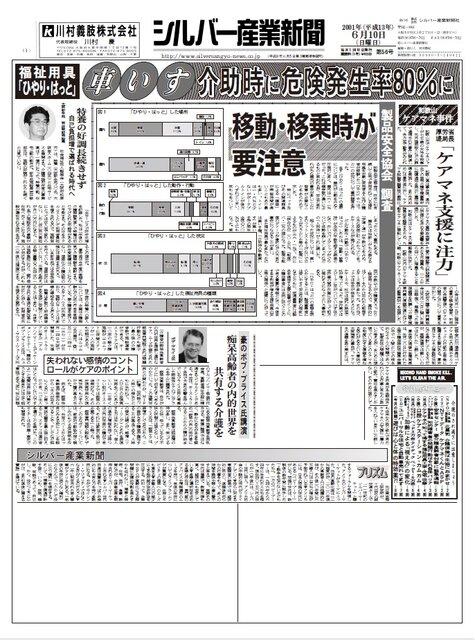 シルバー産業新聞2001年6月10日号