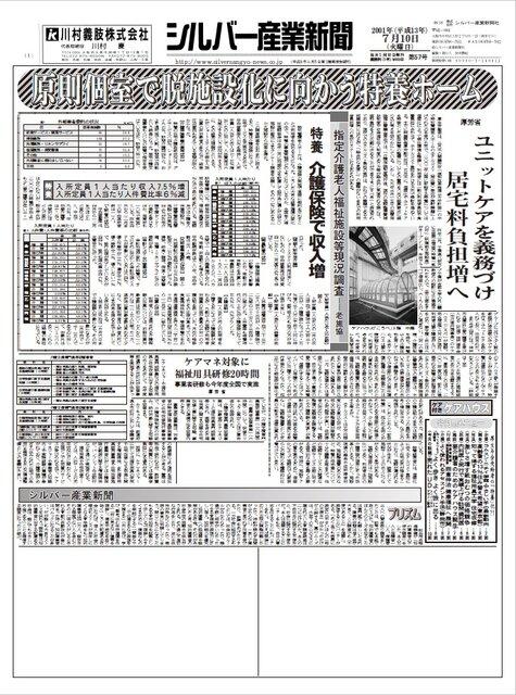 シルバー産業新聞2001年7月10日号
