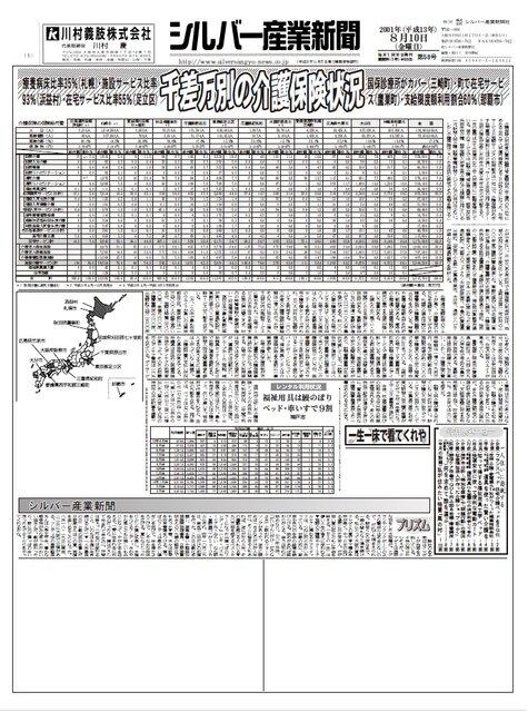 シルバー産業新聞2001年8月10日号
