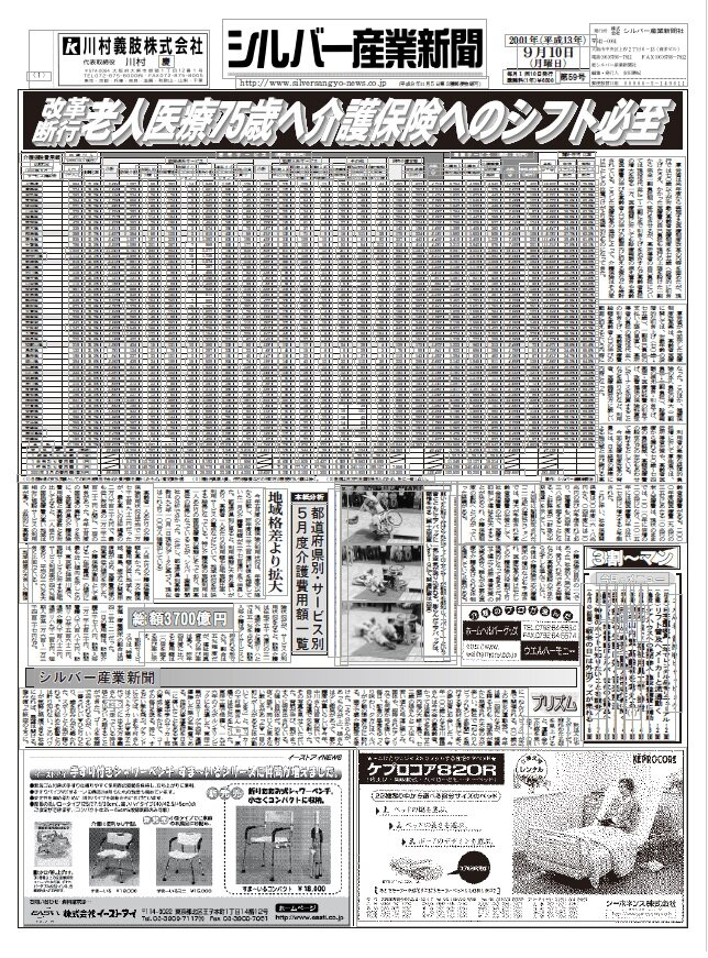 シルバー産業新聞2001年9月10日号