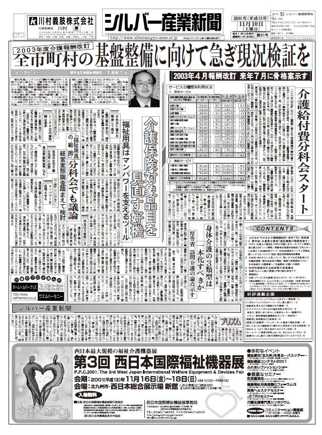 シルバー産業新聞2001年11月10日号