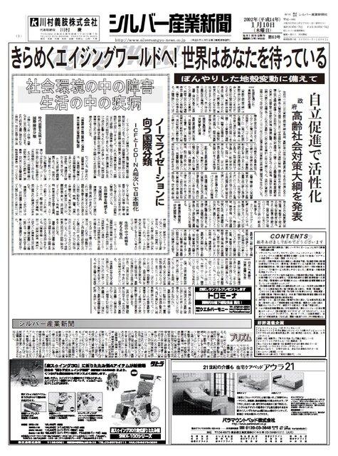 シルバー産業新聞2002年1月10日号