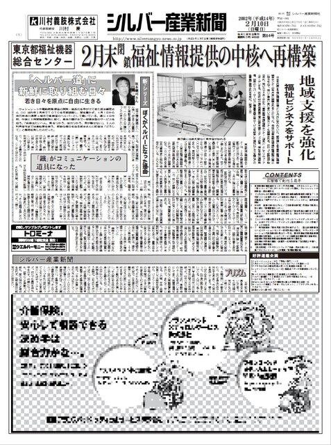 シルバー産業新聞2002年2月10日号