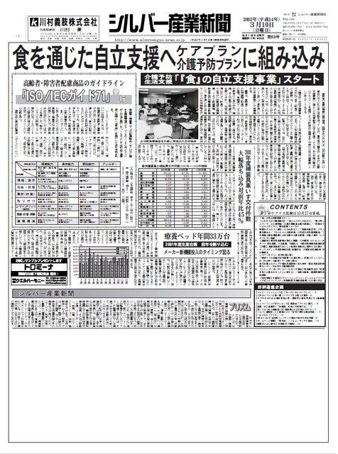 シルバー産業新聞2002年3月10日号
