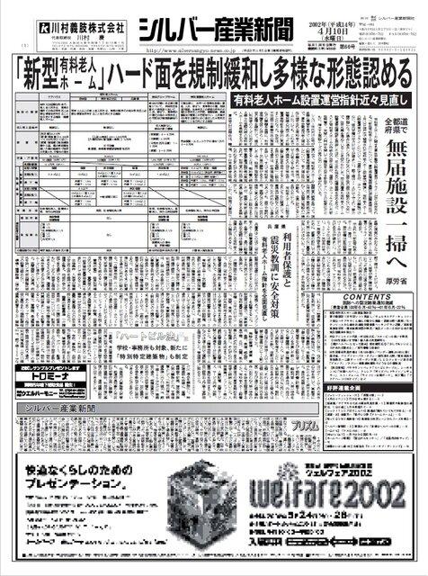 シルバー産業新聞2002年4月10日号