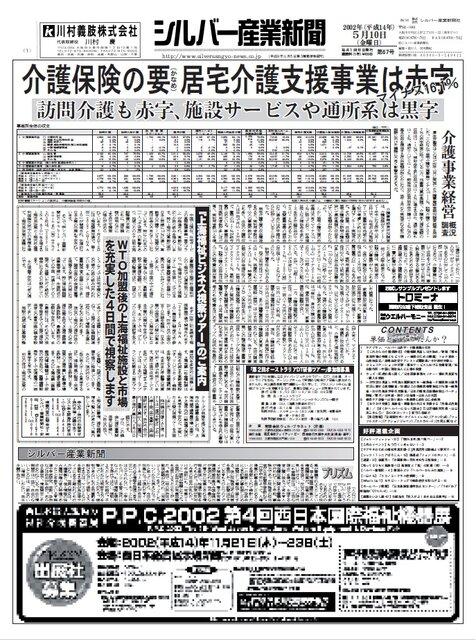 シルバー産業新聞2002年5月10日号
