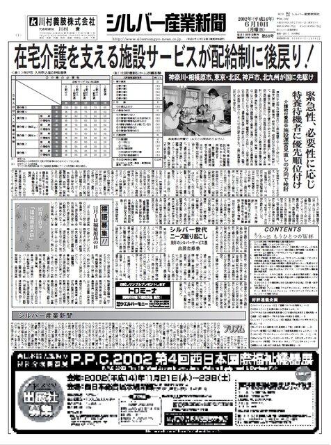 シルバー産業新聞2002年6月10日号