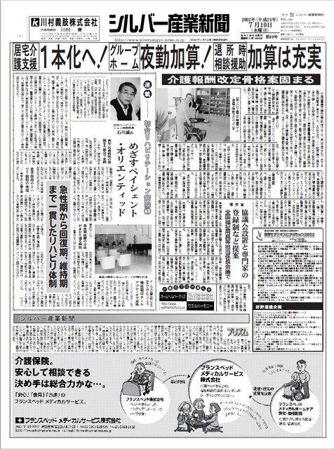 シルバー産業新聞2002年7月10日号
