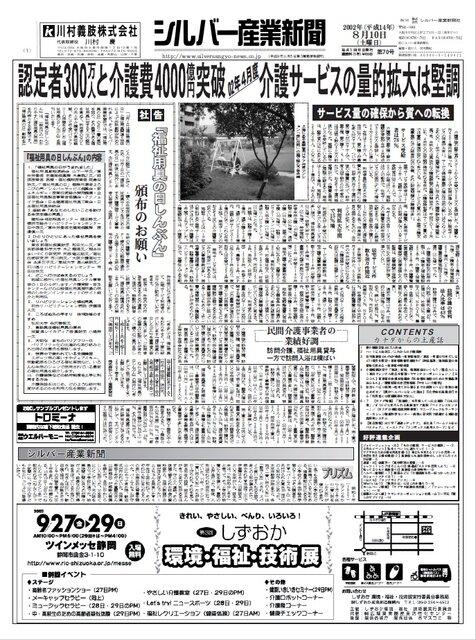 シルバー産業新聞2002年8月10日号