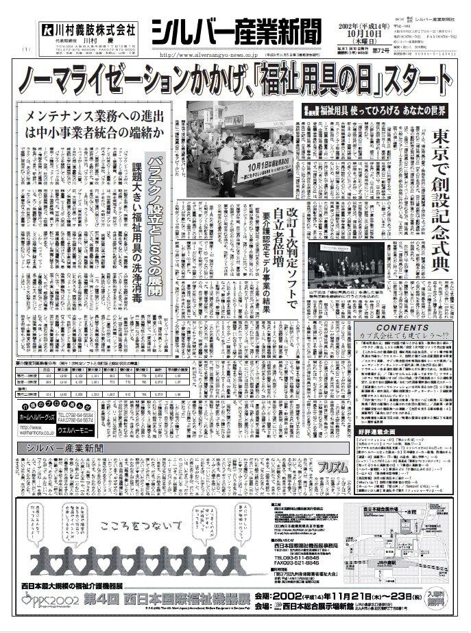 シルバー産業新聞2002年10月10日号