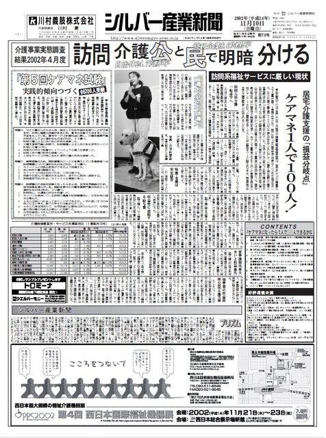 シルバー産業新聞2002年11月10日号