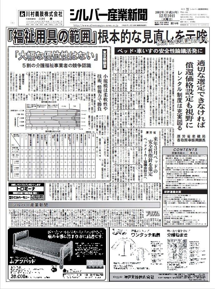 シルバー産業新聞2002年12月10日号