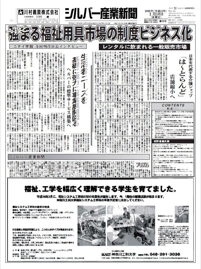 シルバー産業新聞2003年1月10日号