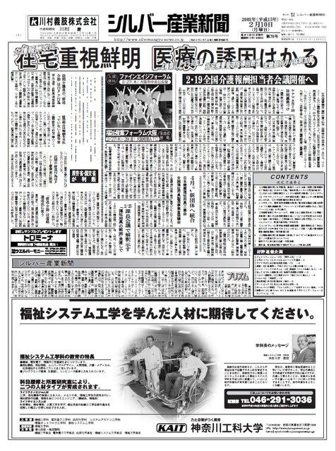 シルバー産業新聞2003年2月10日号