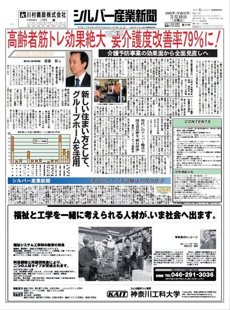 シルバー産業新聞2003年3月10日号