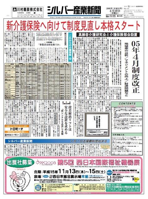 シルバー産業新聞2003年4月10日号