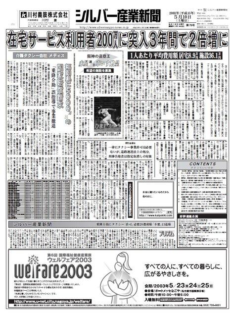 シルバー産業新聞2003年5月10日号
