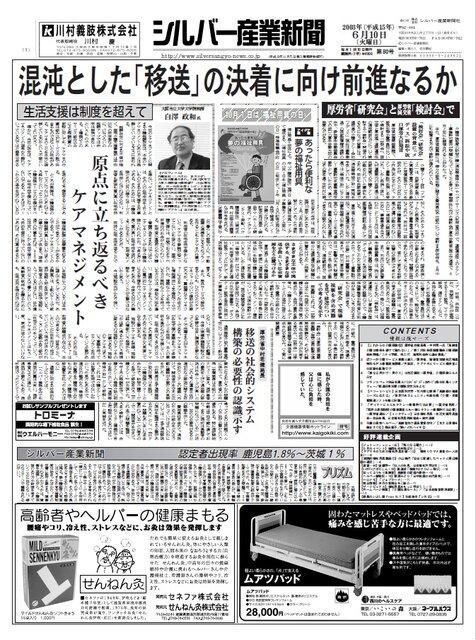 シルバー産業新聞2003年6月10日号
