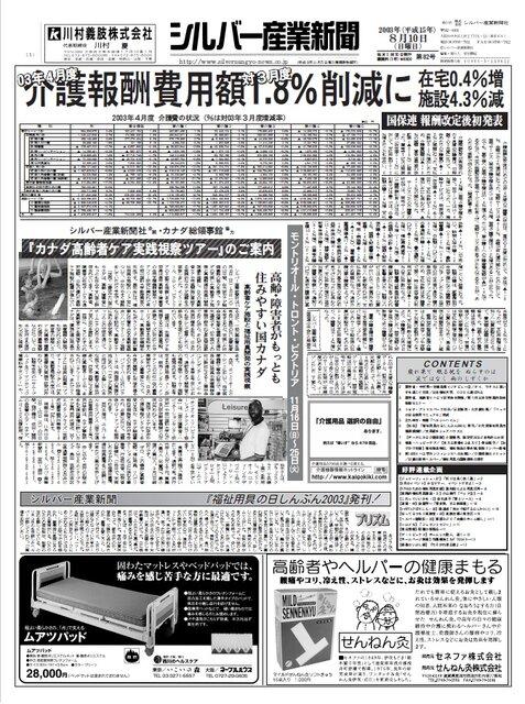 シルバー産業新聞2003年8月10日号