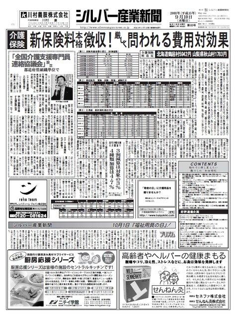シルバー産業新聞2003年9月10日号