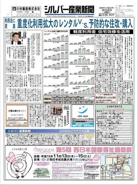 シルバー産業新聞2003年10月10日号