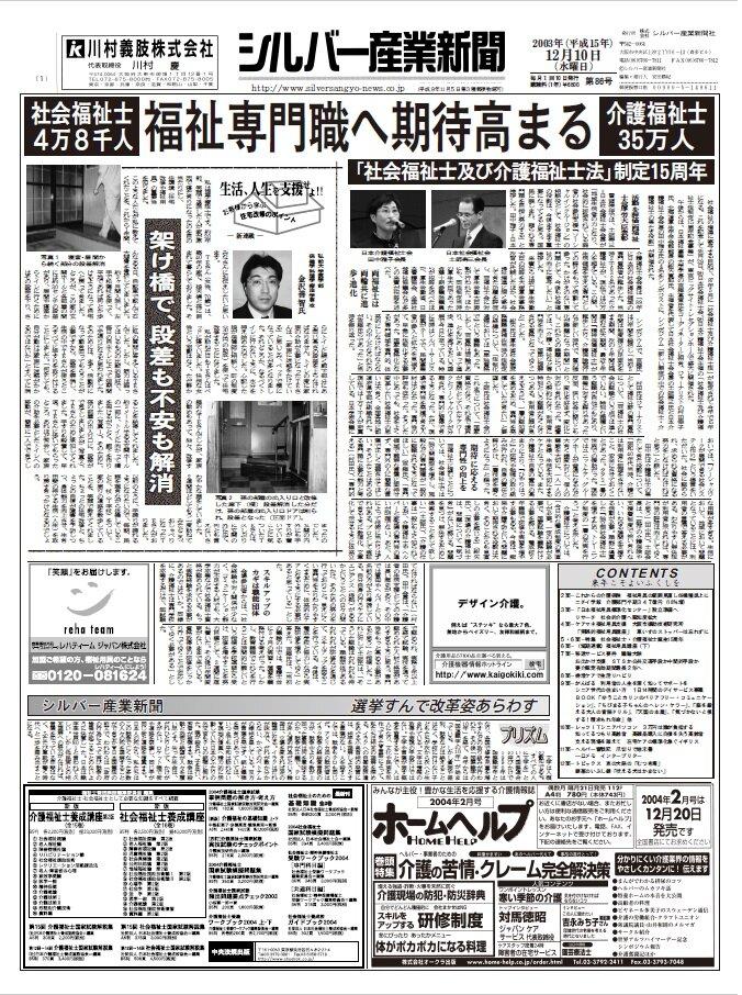 シルバー産業新聞2003年12月10日号