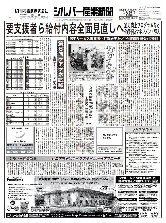 シルバー産業新聞2004年1月10日号