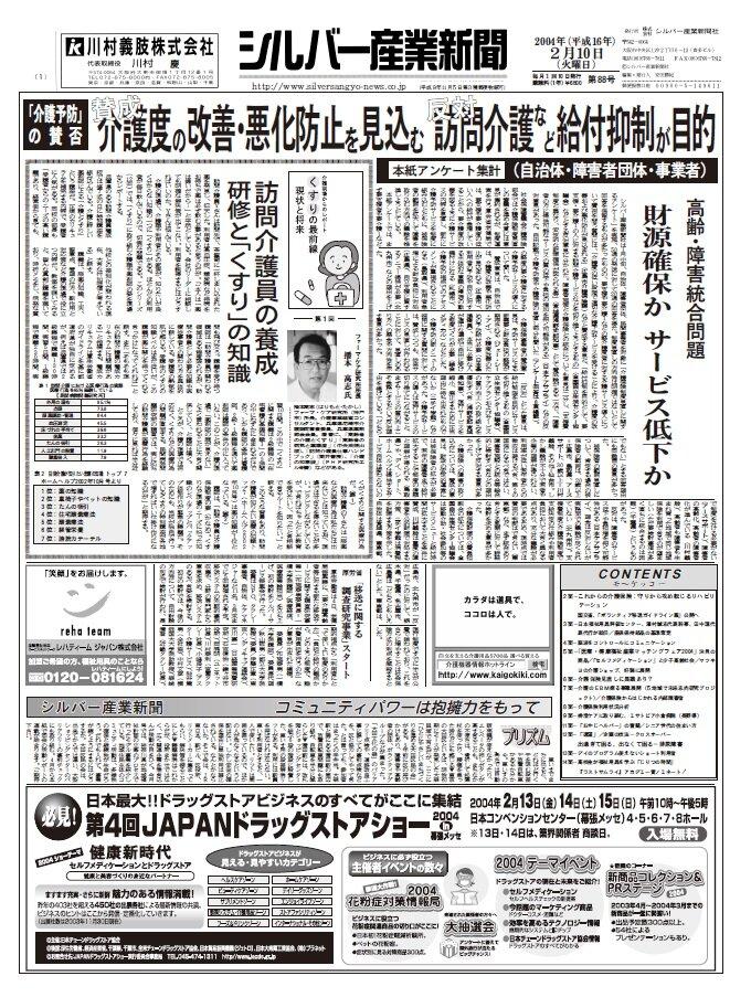 シルバー産業新聞2004年2月10日号