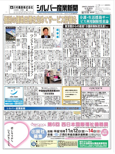 シルバー産業新聞2004年4月10日号