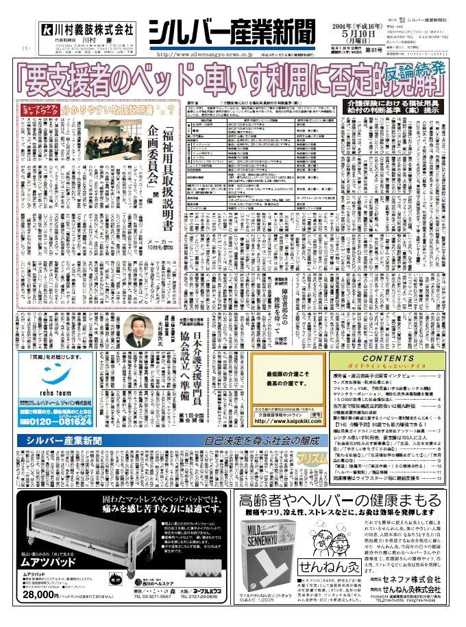 シルバー産業新聞2004年5月10日号